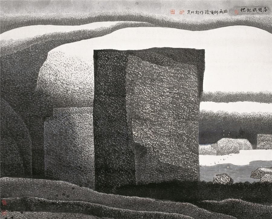 画家邱汉桥国画作品永恒的记忆
