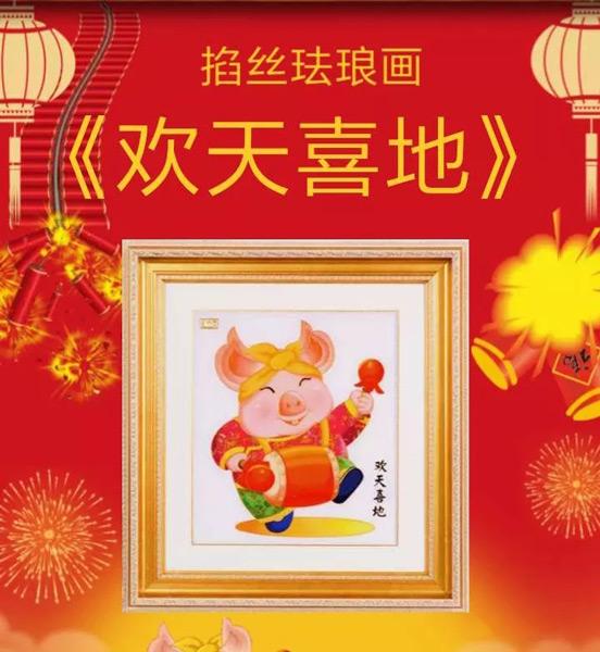 刘永森掐丝珐琅画欢天喜地