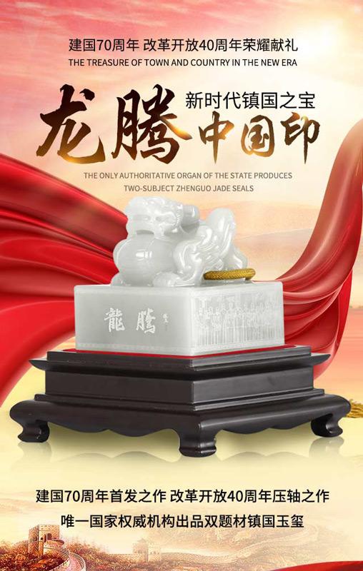 龙腾中国印玉玺