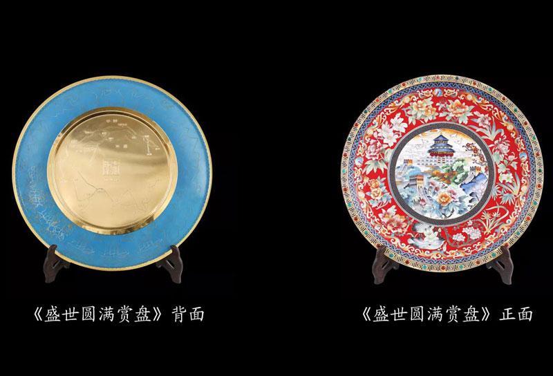 米振雄景泰蓝作品盛世圆满赏盘