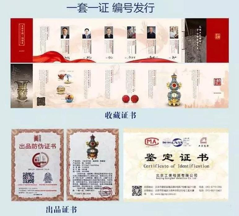 《吉祥中国·福禄尊》收藏证书