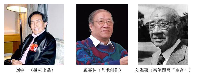 刘宇一、戴嘉林、刘海栗