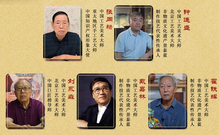 景泰蓝国大师(钟连盛、张同禄、刘永森、戴嘉林、霍铁辉)联袂打造--景泰五大家五福泰瓶景泰蓝作品