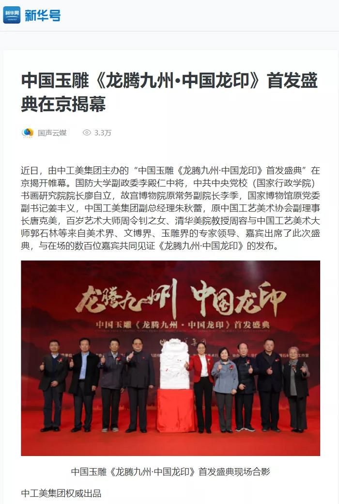 国内多家主流媒体争相报道龙腾九州中国龙印玉玺