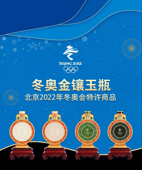 北京2022年冬奥会特许商品《冬奥金镶玉瓶》